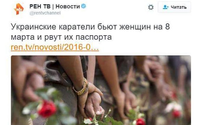 Российcкая пропаганда повеселила рассказом о 8 марта в Украине