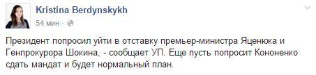 Яценюка меняют на Шокина: соцсети бурно отреагировали на обращение Порошенко (2)