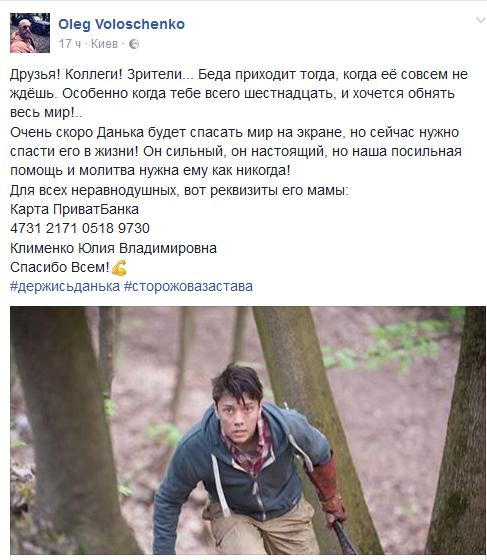 Звезда первого украинского фэнтези находится в критическом состоянии после ДТП (1)