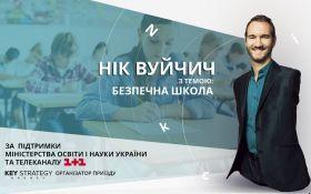 Чи зможуть українські школи стати безпечним місцем?