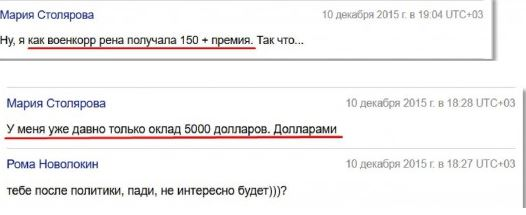 Скандал з українським телеканалом: з'явилися нові викриття (12)