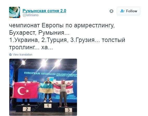Усі вороги Росіюшки зібралися: в соцмережах посміялися з фото з чемпіонату в Румунії (1)