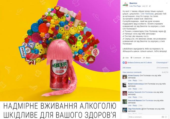 Образ Полякової використали для реклами без її дозволу (1)