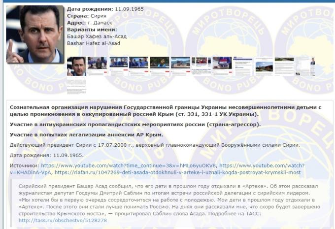"""У базу """"Миротворця"""" внесли президента Сирії (1)"""
