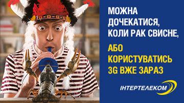 """Интертелеком"": в тарифную линейку добавлен 3G безлимит"