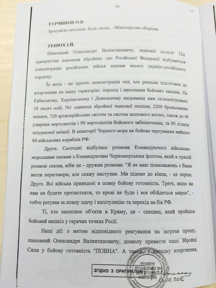 Громкая стенограмма СНБО времен аннексии Крыма: опубликован полный документ (7)