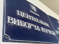 ЦИК не сообщили о восстановлении избирательного процесса