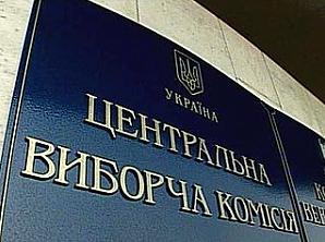 В ЦИК прогнозируют, что 14 декабря выборы не состоятся