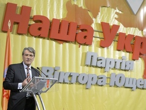 Лидер фракции НУНС просит Ющенко покинуть партию