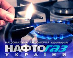 """Fitch поместило рейтинги """"Нафтогаза Украины"""" в список Rating Watch """"негативный"""""""