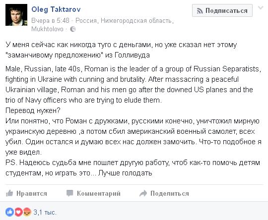 Артист Олег Тактаров отказался сниматься вголливудском кинофильме про русского, убивающего украинцев