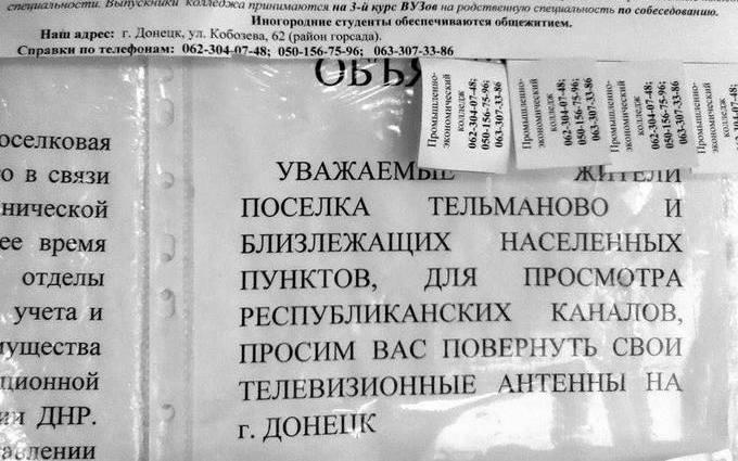 У сепарів все просто: з'явилося фото з окупованого Донбасу