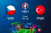 Чехия - Турция - 0-2: видео голов матча третьего тура Евро-2016