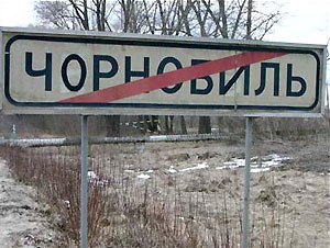 В Чернобыле появится музей памятников