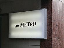 Киевское метро изучает введение проездных нового типа