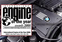 Названы самые лучшие моторы 2008 года