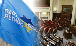 Регіонали кинуть сам на сам коаліцію з кадровими питаннями
