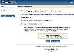 """Пользователям """"Вконтакте.ру"""" угрожает сетевой """"червь"""""""
