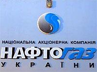 «Нафтогаз» подписал контракт с «РосУкрЭнерго»