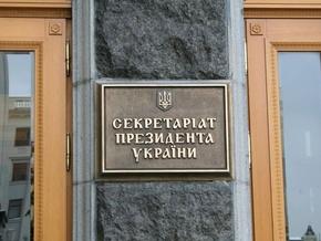 Суд отложил рассмотрение жалобы Секретариата Президента