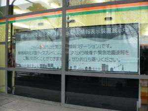 Электронная бумага может стать частью системы гражданской обороны Токио