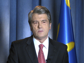 Ющенко: Украина не крала российский газ