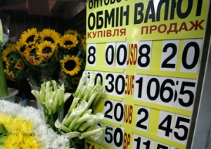 Торги на межбанковском валютном рынке проходят в диапазоне 8,15-8,3 грн/долл.
