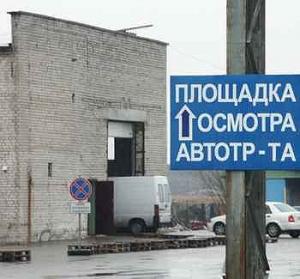 Кабмин отсрочил проведение техосмотра автомобилей до июля 2010