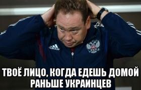 У соцмережах висміяли виліт Росії з Євро-2016: опубліковані фотожаби