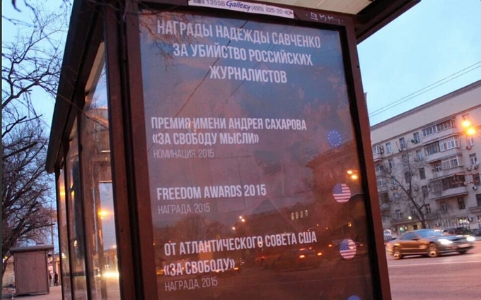 В России появились провокационные билборды против Савченко: опубликовано фото