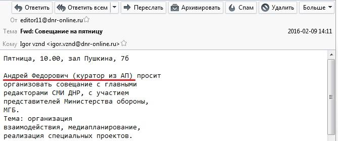 Стали відомі імена російських політтехнологів-кураторів ДНР (5)