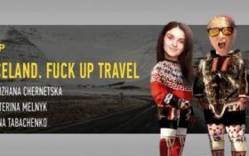 Сніжана Чернецька та Катерина Мельник Iceland. Fuck up travel - ексклюзивна трансляція на ONLINE.UA