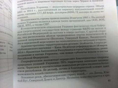 У Казахстані Крим знову став українським в шкільних підручниках (6 фото) (4)