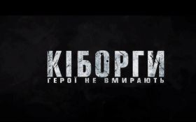 В сети опубликован первый тизер фильма о защитниках Донецкого аэропорта