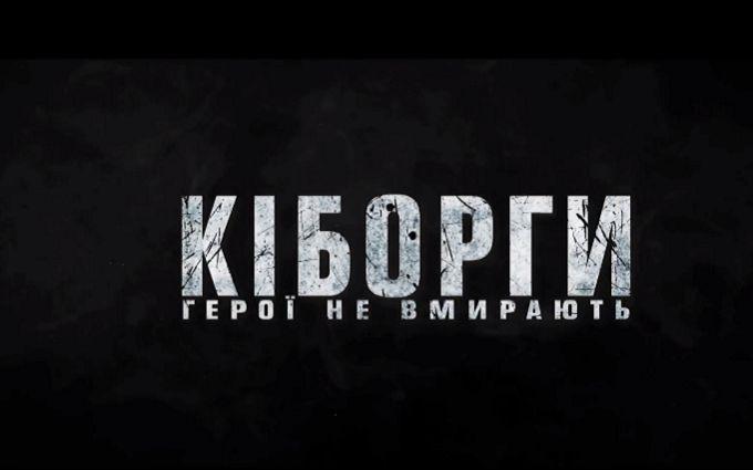 Вглобальной сети появился трейлер фильма о знаменитых «киборгах»