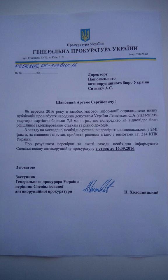 Холодницький відповів на прохання Лещенка через квартиру: опублікований документ (1)