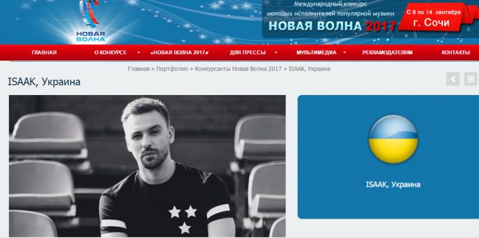 """Стало известно, кто будет представлять Украину на """"Новой волне"""" в Сочи (1)"""