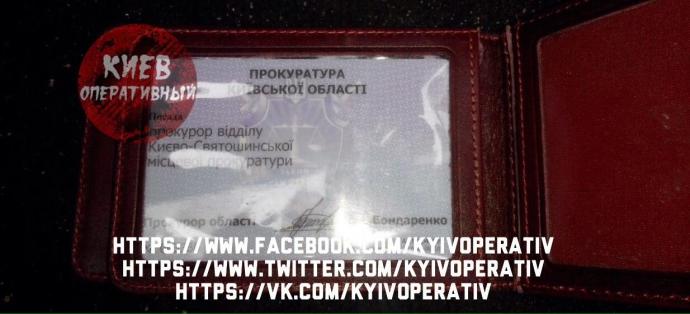 Інцидент з прокурором і наркотиками в Києві: з'явилися важливі подробиці і фото (2)