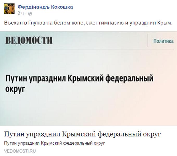 Пацани йдуть до успіху: українці в соцмережах висміяли указ Путіна про Крим (4)