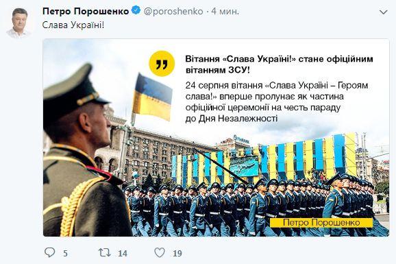 """""""Слава Украине!"""": Порошенко назвал дату официального введения нового приветствия ВСУ (1)"""