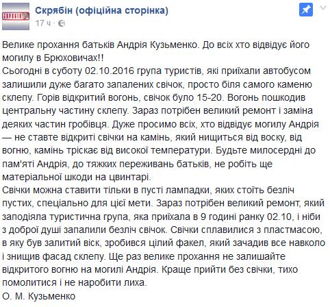 У Львові зруйнували склеп Скрябіна (1)