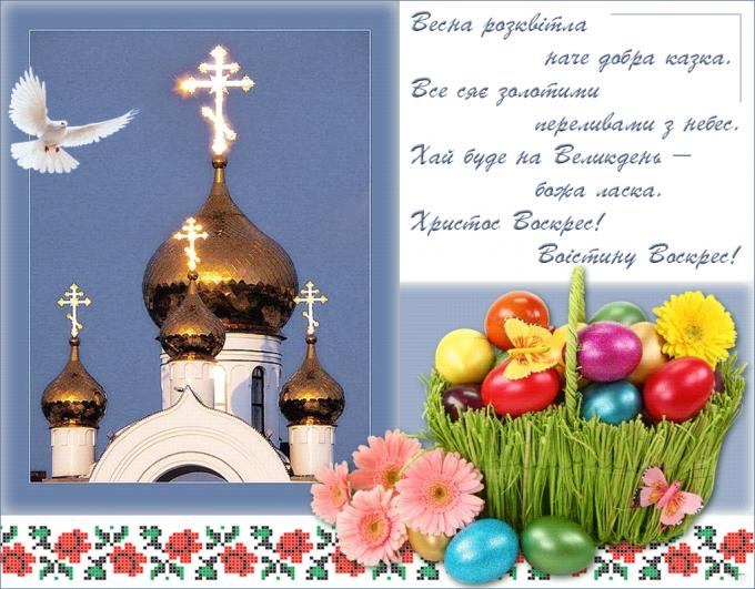 Лучшие поздравления сПасхой- от открыток и стихов до СМС и песен (5)