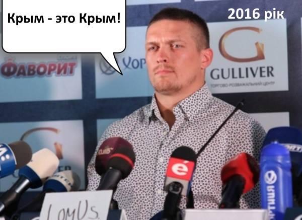 Еволюція Усика: в соцмережах продовжують жорстко висміювати боксера через слова про Крим (2)