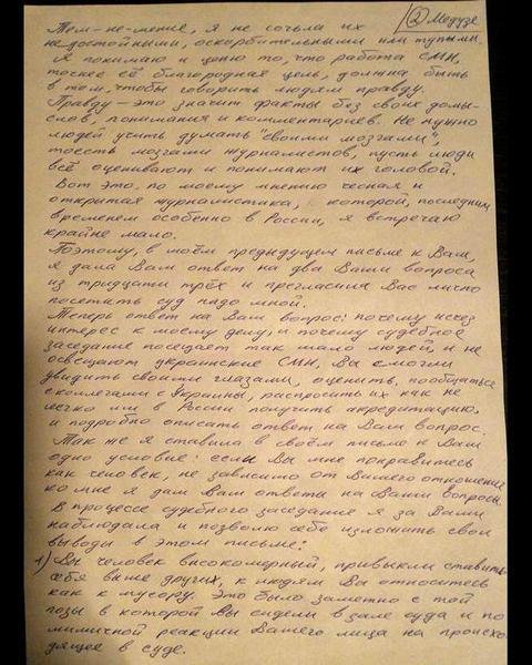 Савченко жестко ответила российскому журналисту: опубликованы фото (2)