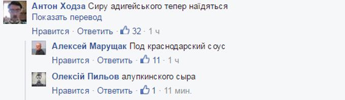 Пацани йдуть до успіху: українці в соцмережах висміяли указ Путіна про Крим (2)