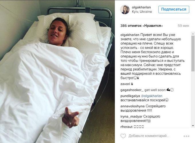 Знаменита українська спортсменка розповіла про перенесену операцію: з'явилося фото (1)