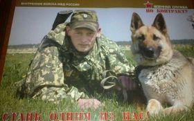 В путинской армии можна служить псом: фото насмешило соцсети