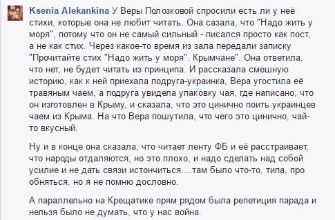Через невдалий жарт російської поетеси в Києві розгорівся скандал (2)