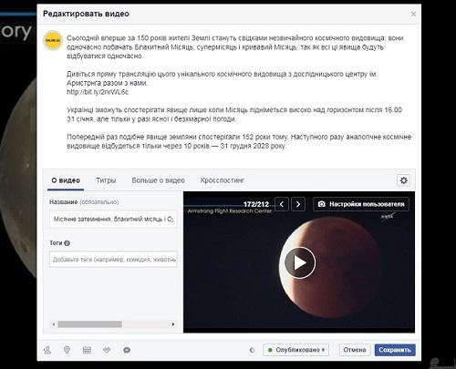 Прямая трансляция с Facebook Live: что необходимо знать (4)