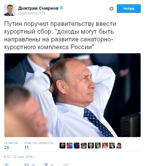 Путін дав добро на новий податок: соцмережі скипіли (1)